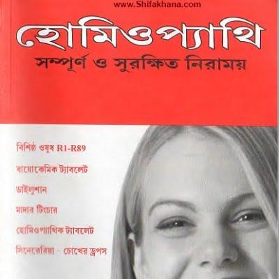 ফ্রী বড় জার্মানি বাংলা হোমিওপ্যাথি বই ডাউনলোড ।Big Bengali Homeopathy Germany Dr. Reckeweg book pdf downloa